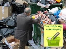 С 1 сентября в Греции разрешено продавать... просроченные продукты