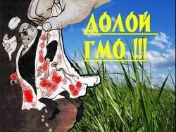 Апокалипсис. ГМО урожай