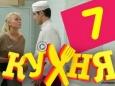 Кухня - 7 серия (1 сезон) [HD]